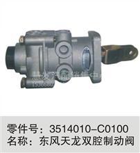 东风天龙双腔制动阀总成/3514010-C0100