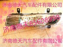 专营陕汽轩德原厂正宗零部件--XD雾灯/XDP200G4101110
