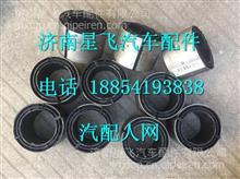 汕德卡C7H后稳定杆橡胶衬套 WG9925688210/ WG9925688210