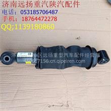 中国重汽汕德卡C7H驾驶室前悬空气弹簧减振器总成/712W41722-6022