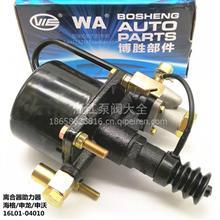苏州海格;上海申龙、申沃客车 105缸万安离合器助力器  /16T01-04010-W