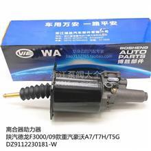 陕汽德龙F3000;重汽豪沃A7、T7H、T5G 102缸万安离合器助力器  /DZ9112230181