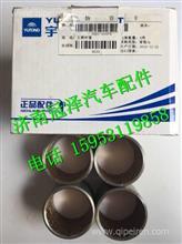 3001-01576宇通客车原厂配件宇通主销衬套/3001-01576