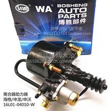 苏州海格;上海申龙、申沃客车 105缸万安离合器助力器 / 16L01-04010-W
