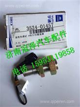 3524-01457宇通客车原厂配件宇通速度传感器轮速传感器/3524-01457