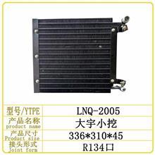 大宇小挖 空调冷凝器/散热网/LNQ-2005