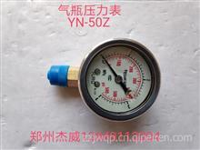 气瓶压力表/YN-50Z