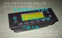 陕汽德龙X3000空调控制面板总成DZ97189585310/DZ97189585310