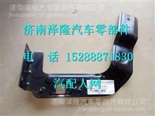 陕汽德龙X3000前面罩锁右安装支架总成DZ14251110072/DZ14251110072