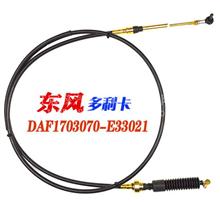 东风多利卡汽车优质换挡拉线选换挡软轴/DAF1703070-E33021
