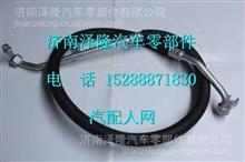 陕汽德龙M3000蒸发器-压缩机连接管DZ13241824552/DZ13241824552