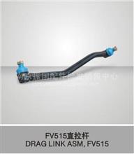 三菱水泥搅拌车、泵车配件 FV515转向直拉杆/三菱水泥搅拌车、泵车配件