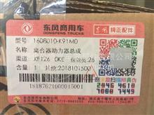 【东风天锦离合器助力器总成 】/1608010-K91M0/1608010-K91M0