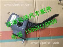 WG9312570010重汽斯太尔D7B电子油门加速踏板总成/WG9312570010