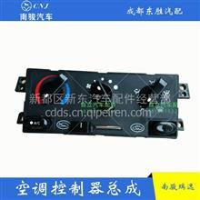 四川现代南骏瑞逸MV11微卡皮卡暖风机操纵控制面板空调控制器总成 /MV11