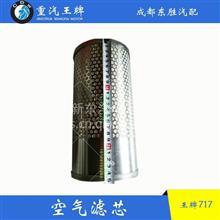 中国重汽王牌717空滤芯 王牌国四原厂空滤芯及717各种原厂配件/717