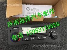 AZ1651820080重汽豪翰自动空调控制面板/ AZ1651820080