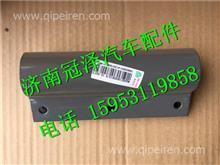 WG26210950010重汽豪瀚驾驶室挡泥板支架夹紧板/WG26210950010