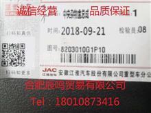 JAC江淮重卡格尔发亮剑原厂配件中央杂物盒总成/格尔发亮剑者