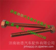 61560110104潍柴发动机排气管紧固螺栓/61560110104