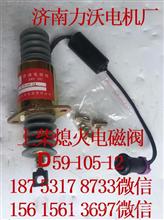装载机,上柴熄火电磁阀:D59-105-12,24V/D59-105-12,24V/D59-105-12,24V