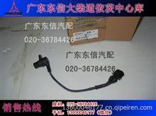 D04194021大柴道依茨凸轮轴位置传感器总成/D04194021