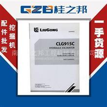 批发柳工CLG915C挖掘机零件图册50B0080   昆明挖机配件/50B0080