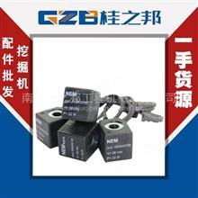 福田26VDC挖掘机NEM电磁阀线圈092602130/092602130