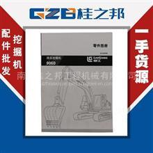 直批CLG906D柳工50B0244挖机零件图册洋马(KYB)/50B0244