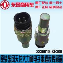 东风原装天锦电子里程表转速传感器码表速度感应塞/3836010-KE300