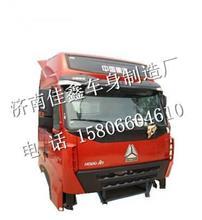 中国重汽豪沃A7驾驶室总成中国重汽豪沃A7事故车/中国重汽豪沃A7驾驶室总成