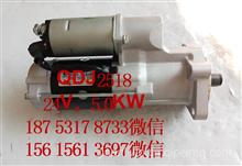 厂家供应STARTER:4HK1/QDJ2518,24V,5.0KW,大柴CA498系列发动机/QDJ2518 24V,5.0KW