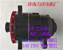 Alternator发电机,佩特莱金龙客车潍柴WD615,客车发电机AC172RA/AC172RA