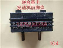 104联合重卡 联合卡车 发动机前支撑 前脚垫10010010028热卖促销/10010010028