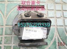 103联合重卡 联合卡车 发动机前支撑 前脚垫10010010007热卖促销/10010010007