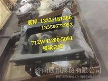 712W41200-5091 重汽豪沃T5G 曼桥横梁总成/712W41200-5091