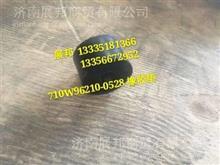 710W96210-0528   重汽汕德卡C7H 橡胶垫/710W96210-0528