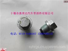 C3924147,A3900215 6CT 6L 发动机油底壳放油螺丝M18(带磁铁)/C3924147,A3900215