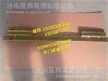 810W62645-0009  重汽豪沃T5G D7B 车门玻璃托架/810W62645-0009