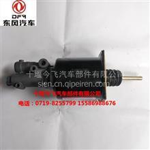 东风天龙离合器分泵离合器助力缸助力器/ 1608010-T4001