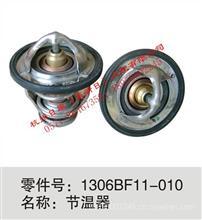 东风天锦风神EQ4H电喷系列发动机节温器总成/1306BF11-010