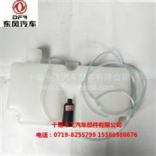 东风天锦驾驶室雨刮喷水壶洗涤器合件总成 / 3747010-KE300