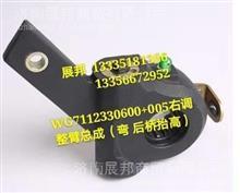 WG7112330600+005 重汽豪沃T5G 右调整臂总成(弯 后桥抬高)/WG7112330600+005