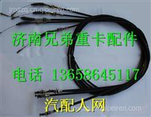 华菱油门拉线总成 11A2DQ-08050-B/ 11A2DQ-08050-B