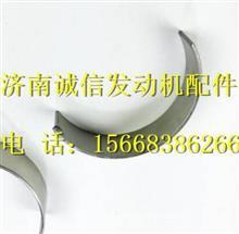 1004058-56D大柴发动机连杆瓦1004059-56D /  1004058-56D