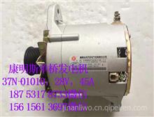 厂家供应Alternator,康明斯单桥发电机:37N-01010,28V,45A/37N-01010,28V,45A