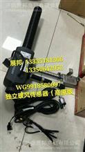 WG9918580087 重汽汕德卡C7H独立暖风传感器(高原版)/WG9918580087