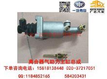 一汽青岛解放J6F离合器气助力主缸总成/1602110A6K9-C00