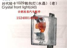 北汽福田时代轻卡1029转向灯水晶/福田轻卡配件批发零售价格