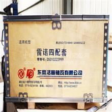 东风原厂 雷诺重熔四配套 配活塞D5010222999 DCI11四配套/ DCI11四配套 配活塞D5010222999